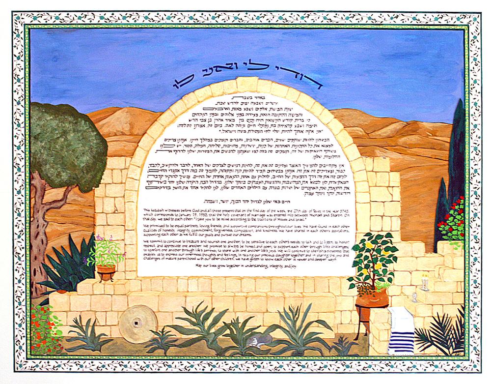 Jerusalem Garden Custom Ketubah