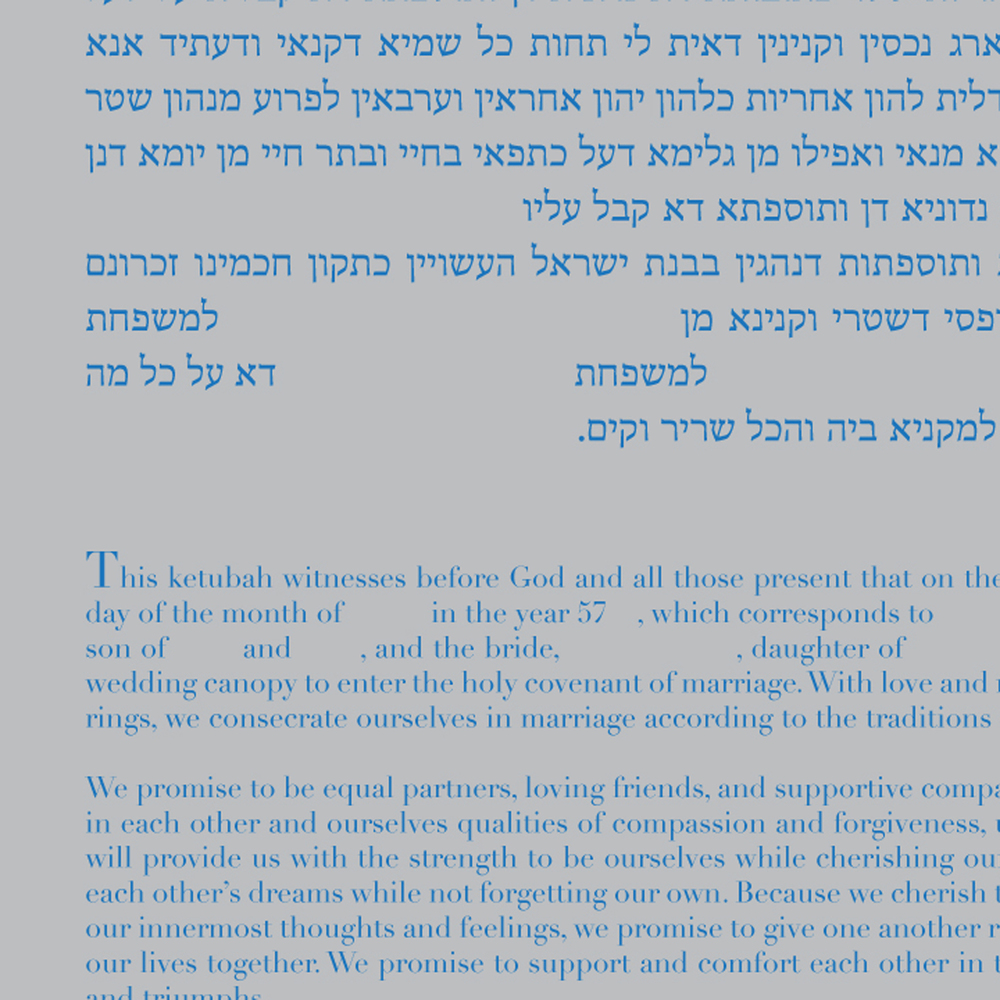 Together Ketubah Detail 3
