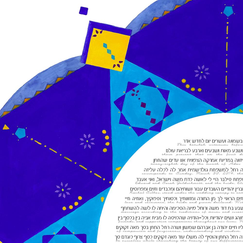 Kaleidoscope Ketubah detail 1