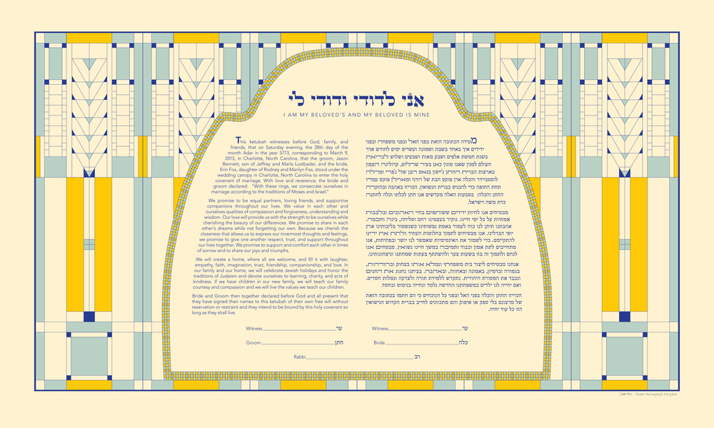 Founders Hall Ketubah