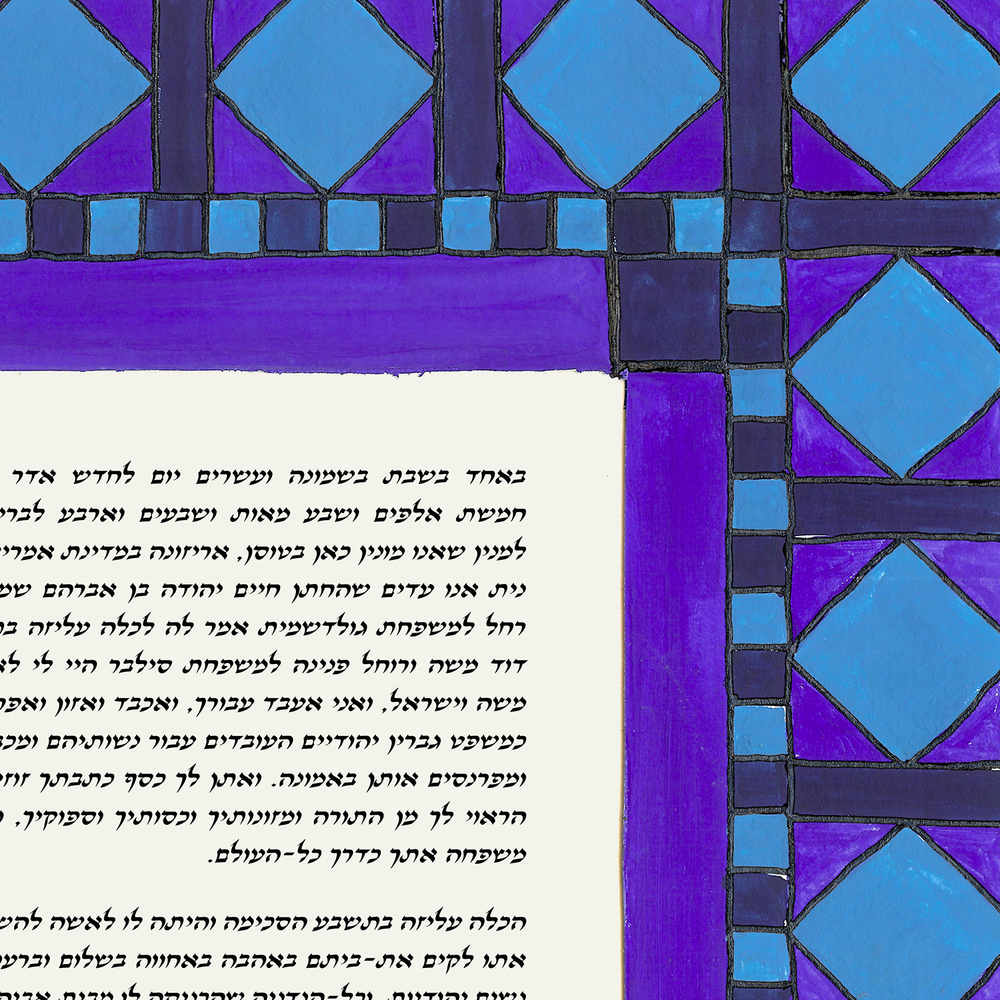 Blue Diamonds Ketubah detail 1