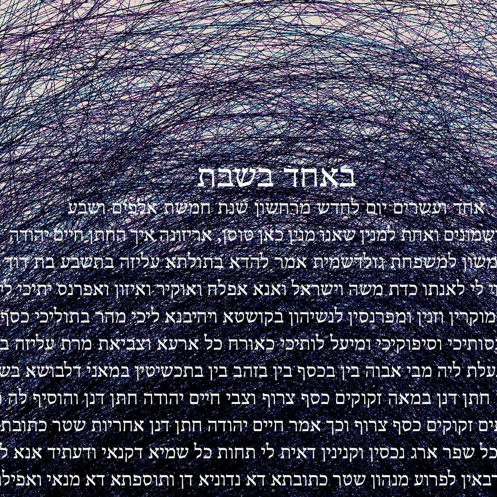 Finding the Line Ketubah detail 1