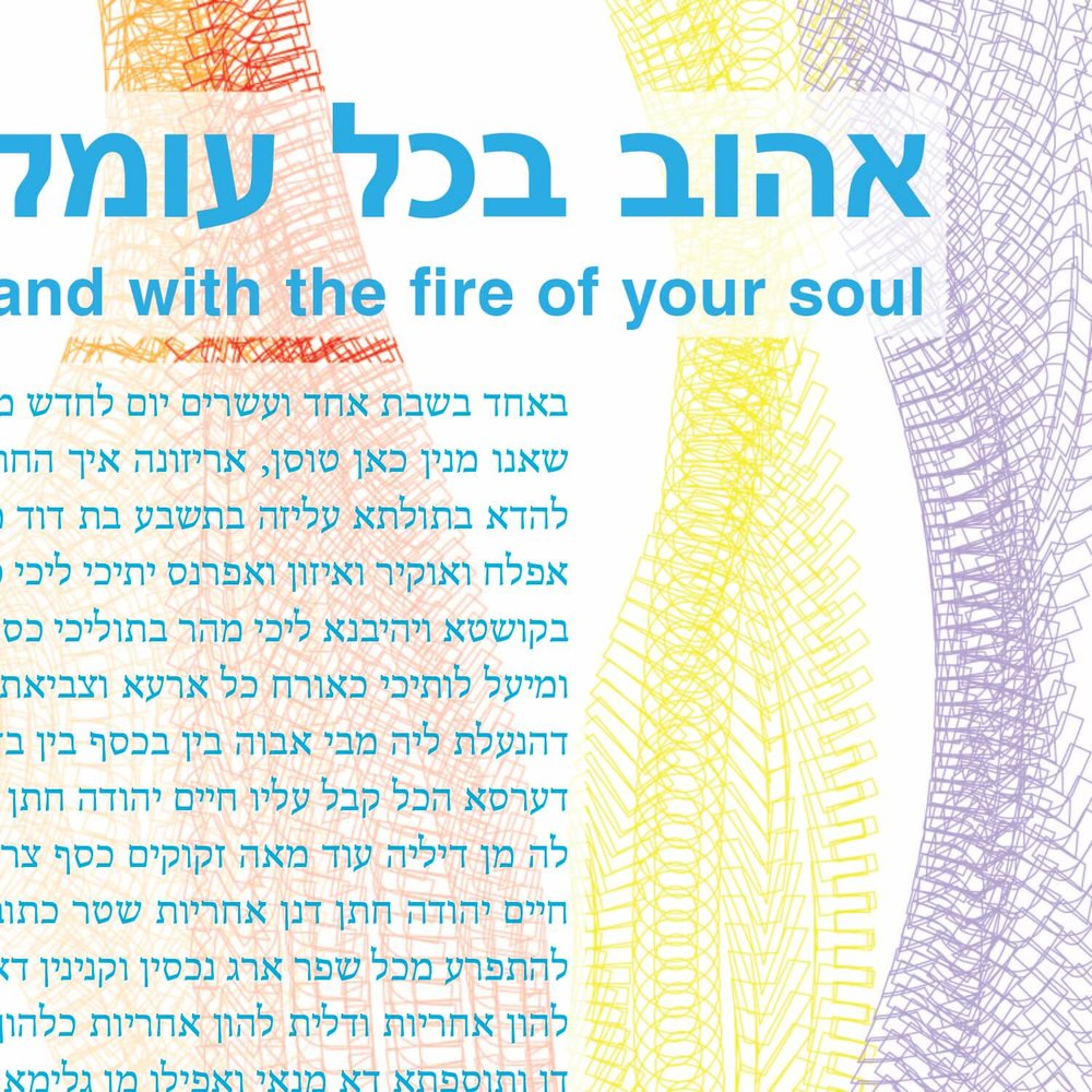 Where There's Smoke ketubah detail 3.jpg