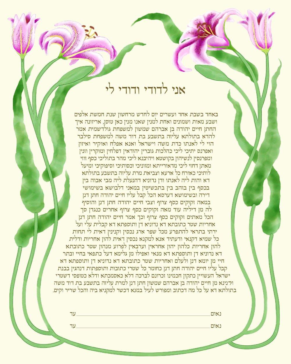 Stargazer Lilies ketubah Orthodox.jpg