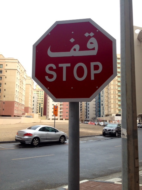 Stop sign in Dubai