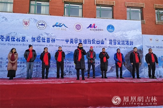 """Winter Olympics in Beijing, experience the opening ceremony of the skiing exchange event in Jilin – Sino-US students meet Changbai Mountain"". This group picture Liang Qijia photo"