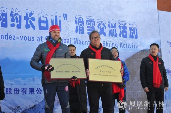 The US Dublin High School Principal Bates and China Changbai Mountain Peace All Seasons Terrain Park Manager Mao Dechang awarded and exchanged flags.