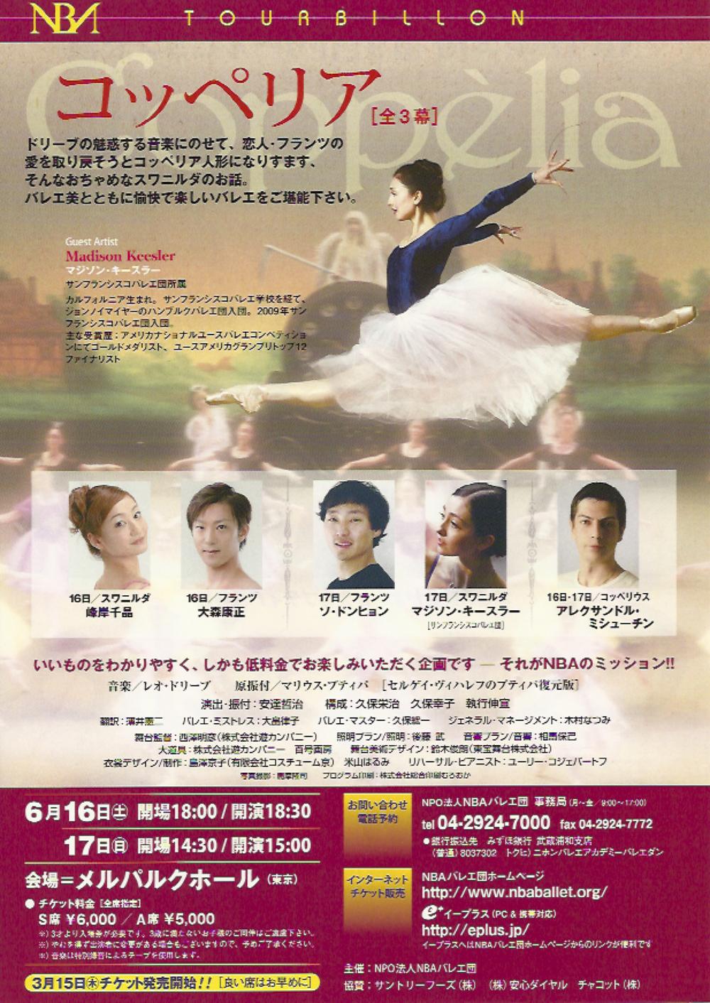 Coppelia Poster 2012.jpg
