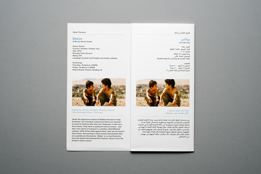 Pamphlets for screening series.  The folding is ingenious, such as the reader would be able to see the English and Arabic at once and read the film title in original (with either Latin or Arabic characters).