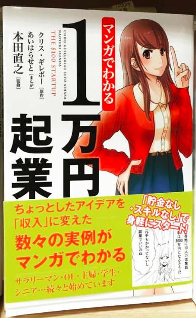 $100 Startup Japan Manga Pic.png