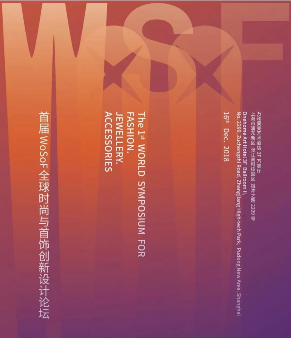 WOSOF +2018-12-18+23.58.17.png