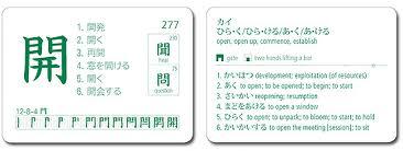 I use these Kanji Flashcards every day.