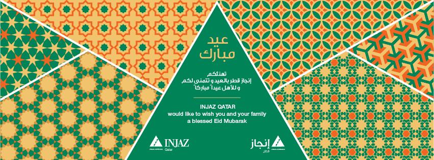 Injaz Facebook Cover.png