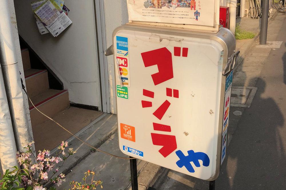 Gojira_ya-4.jpg