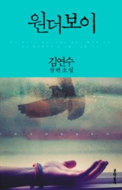 kim yeon-su wonderboy.png