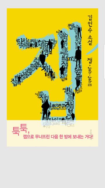 Un su Kim - short stories.png