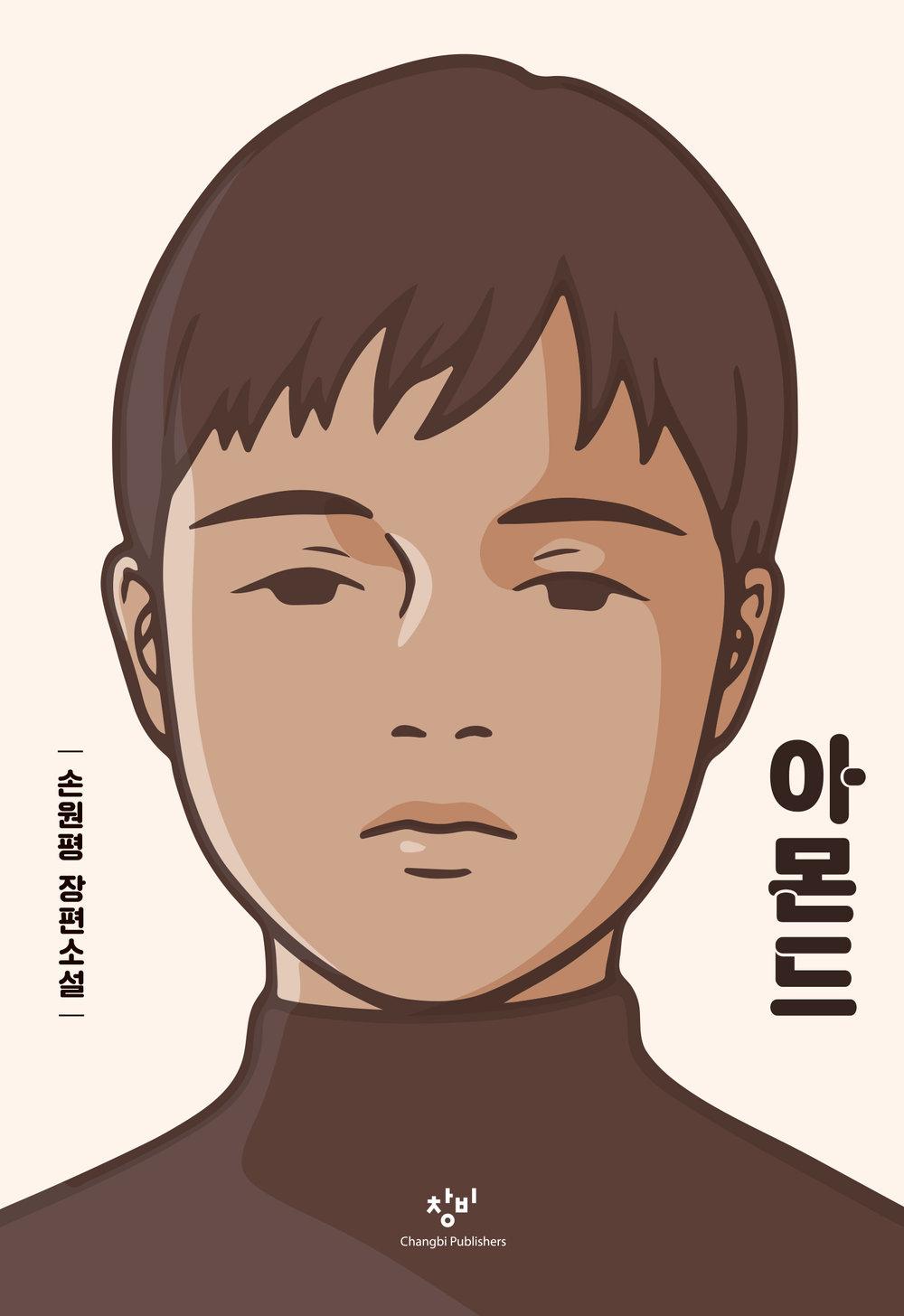 Almond_Korean Cover_KL.jpg