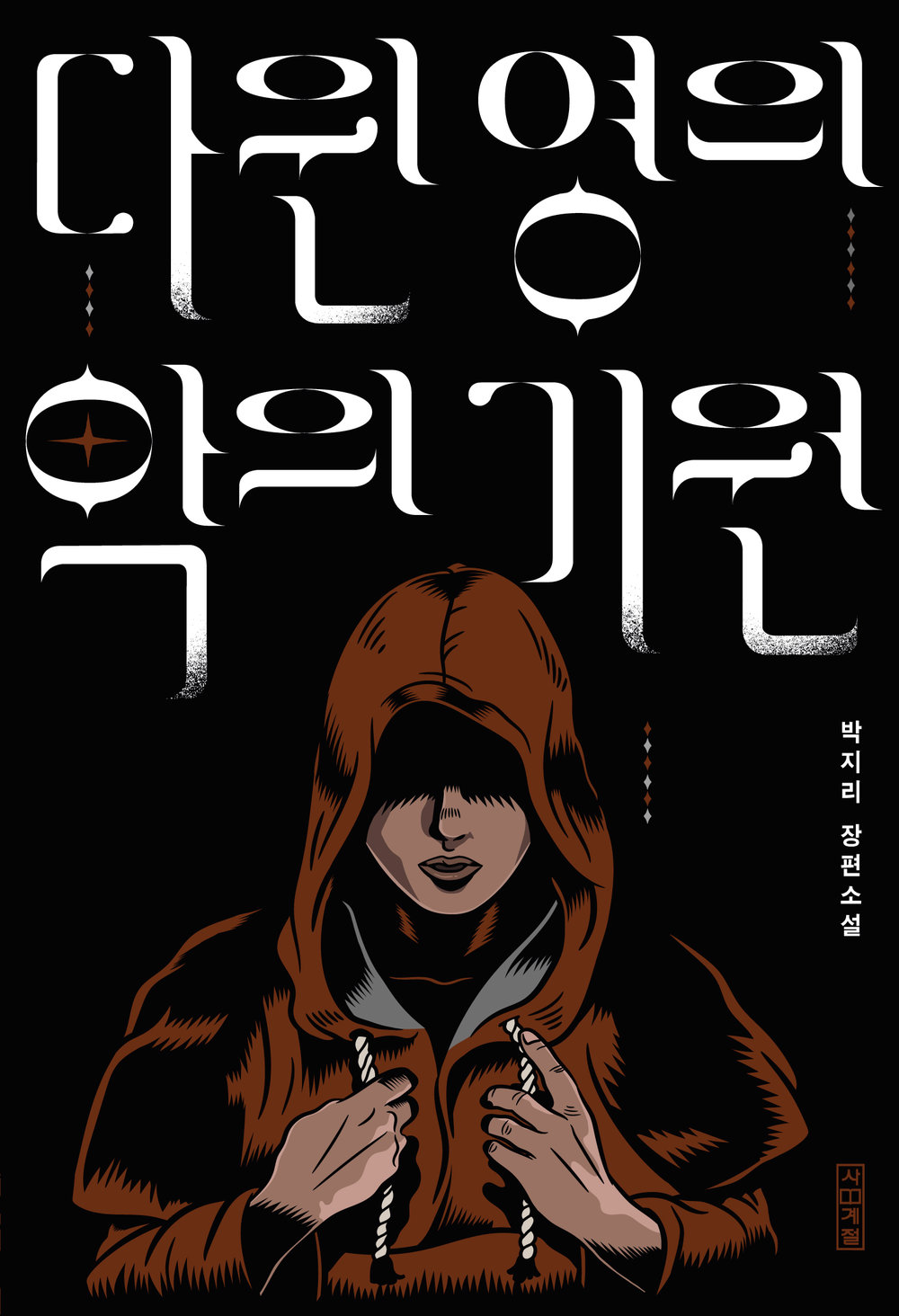 Darwin Young's Origin of Evil_PARK jI-rI_Korean cover_KL.jpg