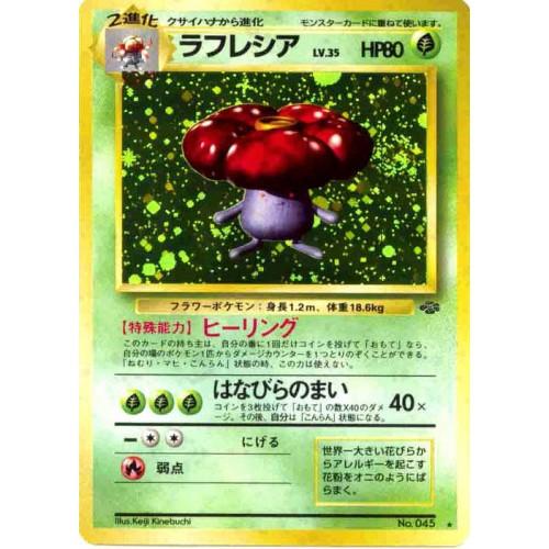 Vileplume (Japanese)