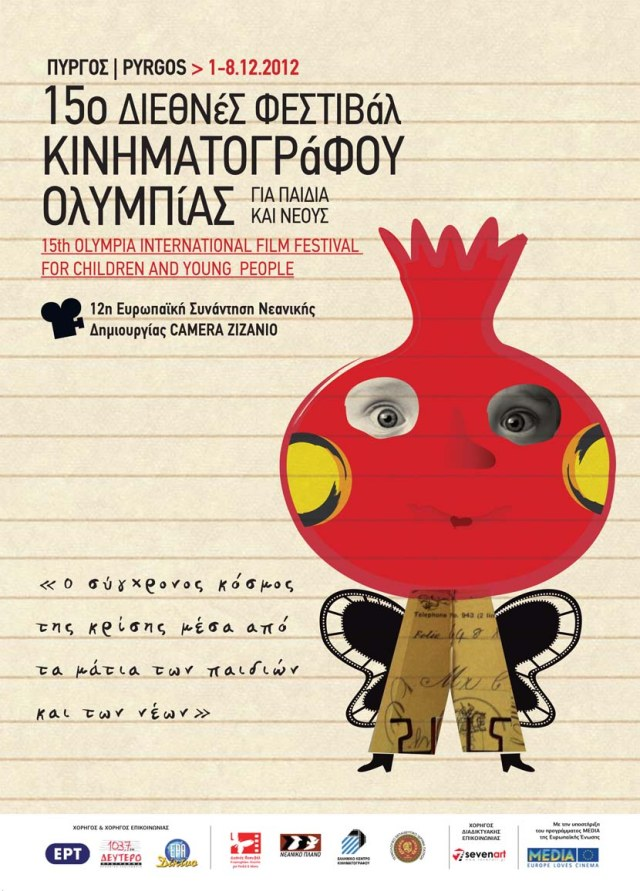 15th-festival-olympia_teliko_small.jpg