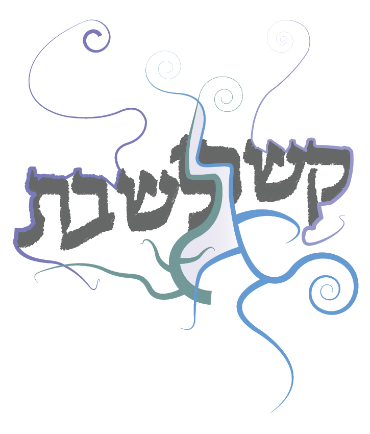 Kesher L'Shabbat (Steve Dropkin) cover art