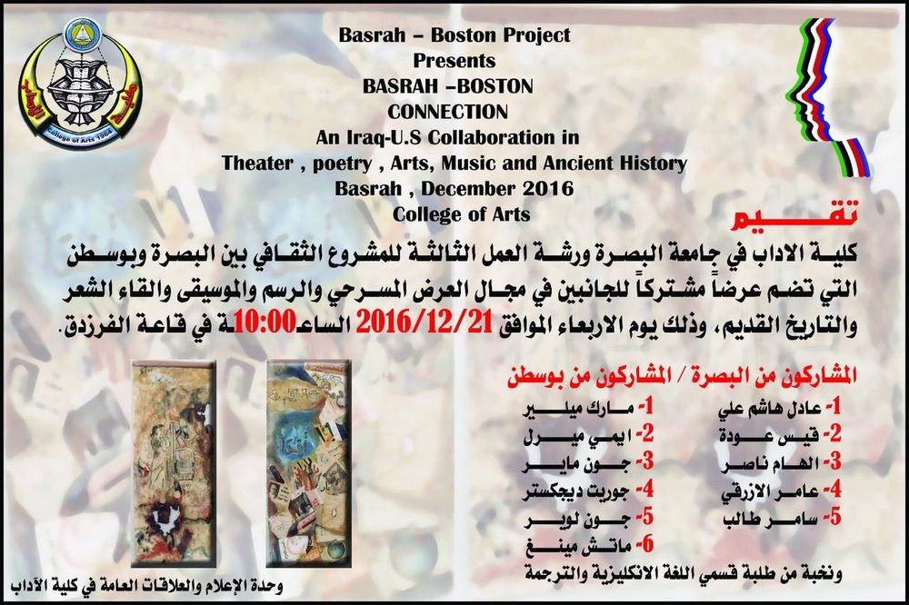 Playbill from a Basra-Boston Connection performance at the College of Arts, Basra, Iraq, in December 2016