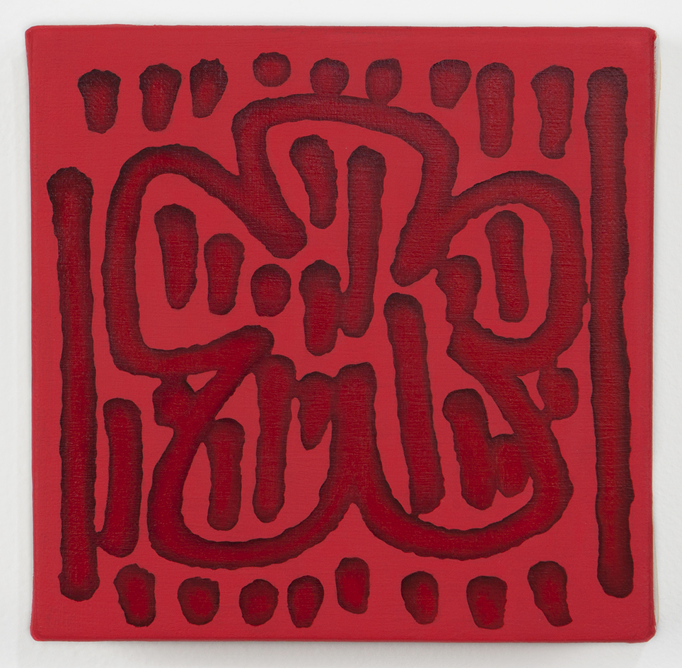 Emily Burns   Tag Like Follow,  2016 Oil on canvas over panel 6 x 6 inches