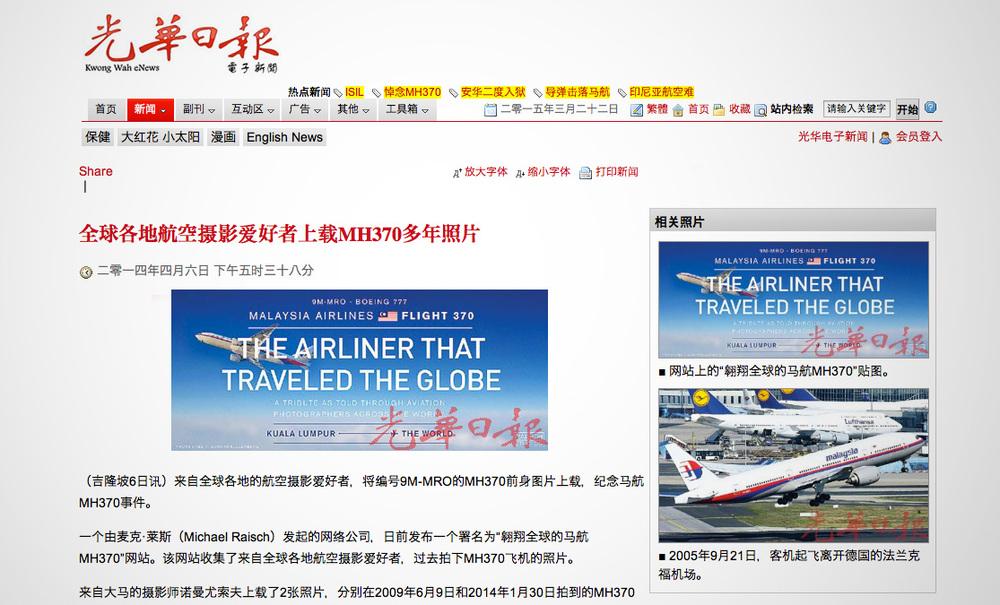 Media Coverage in China