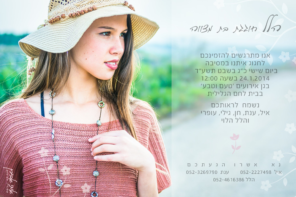 Halel Halevi Invitation 01 page 9.jpg
