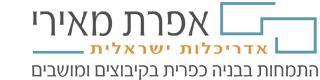 אפרת מאירי אדריכלות ישראלית