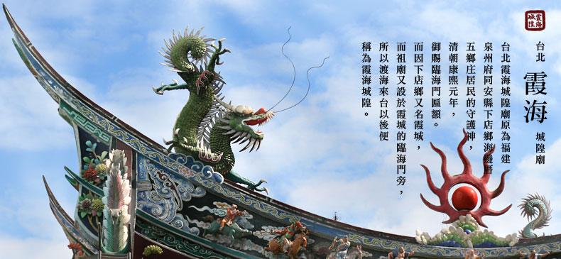 圖片來源:霞海城隍廟官網:http://tpecitygod.org/hot-news.html