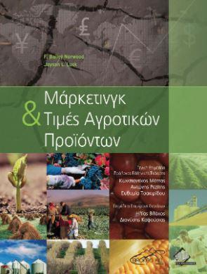 lusk_norwood_book_greek.JPG