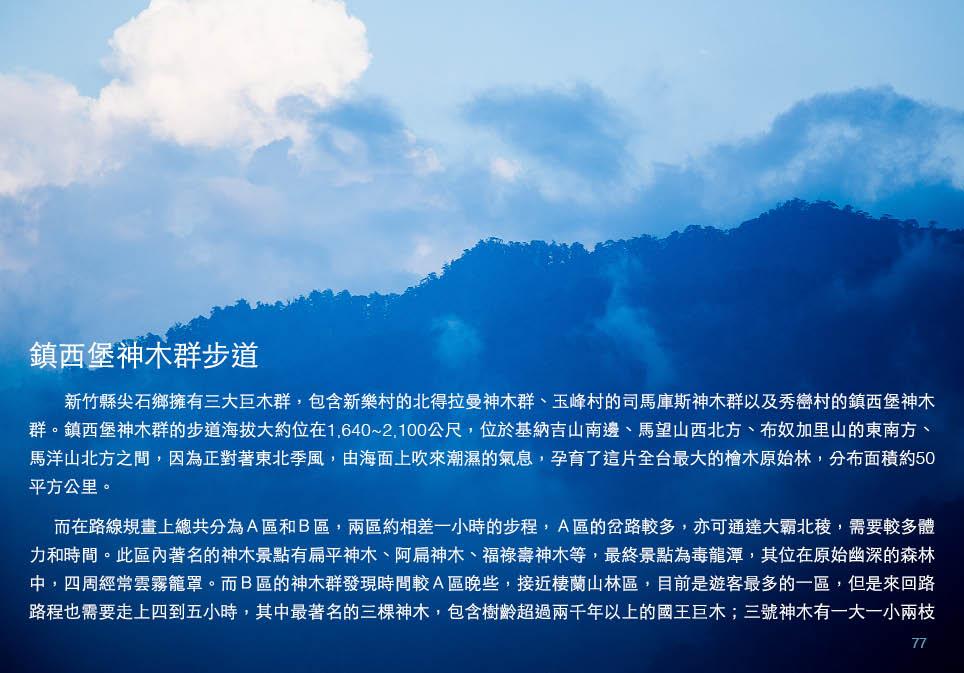 山岳新光77.jpg