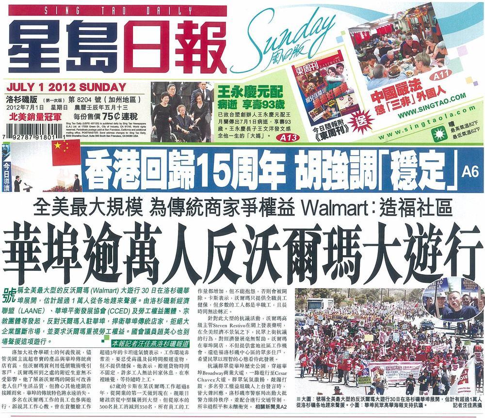 Ann+Wang+Singtao+Daily+Chinatown+Anti-Walmart.jpg
