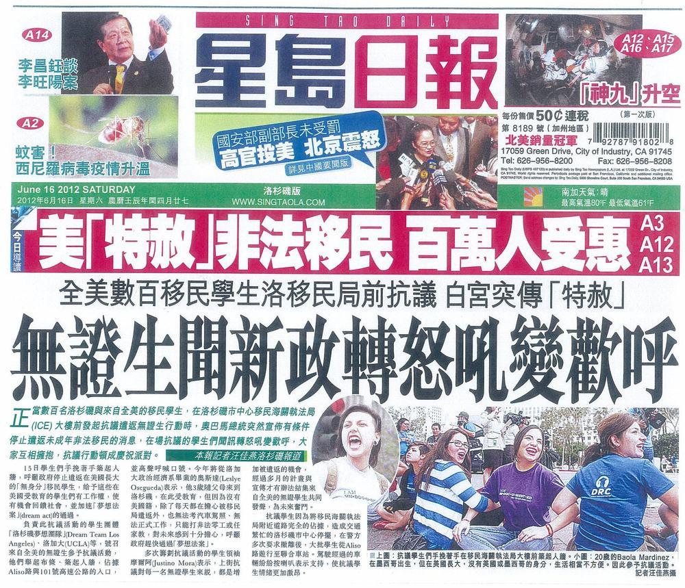 Ann+Wang+Singtao+Daily+Undocumended+Student.jpg