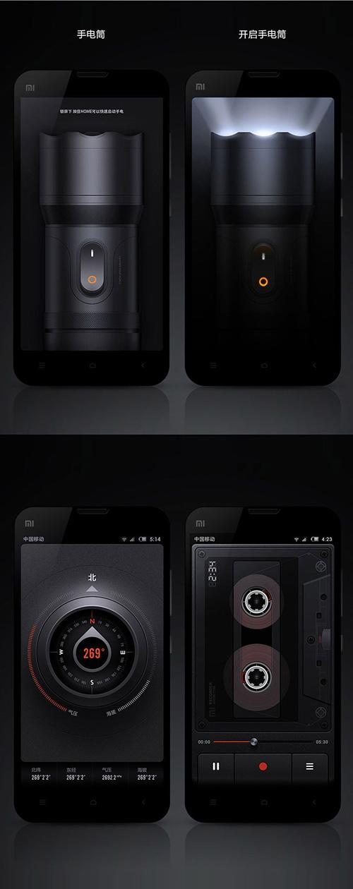 UI Design MIUI V5