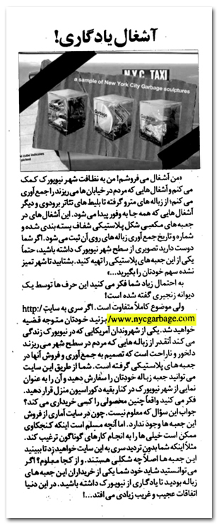 Iranian Newspaper • 2004