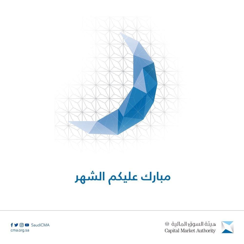 SaudiCMA_2017-May-26.jpg