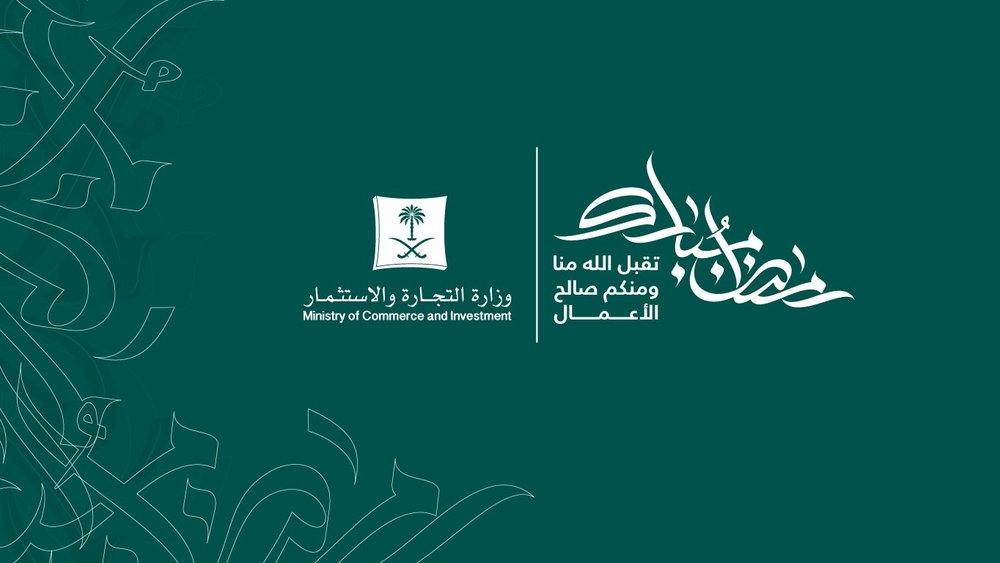 SaudiMCI_2017-May-26.jpg