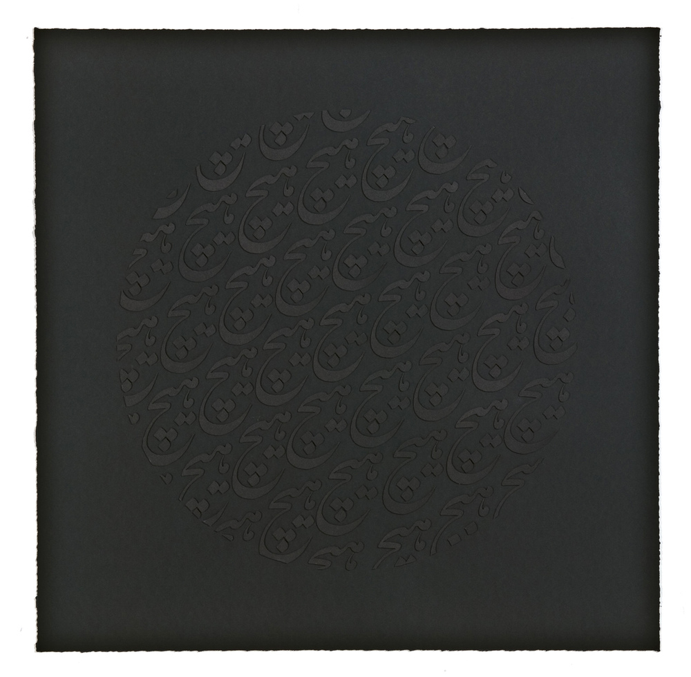 Hossein Valamanesh Something from nothing, 2009, black paper, 79x79cm ©