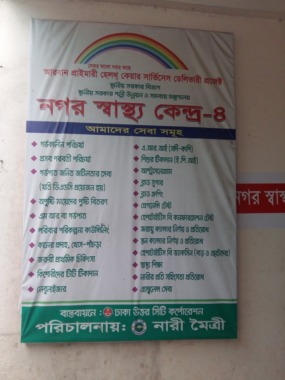 List of services at Nari Maitree Clinic in Amtali