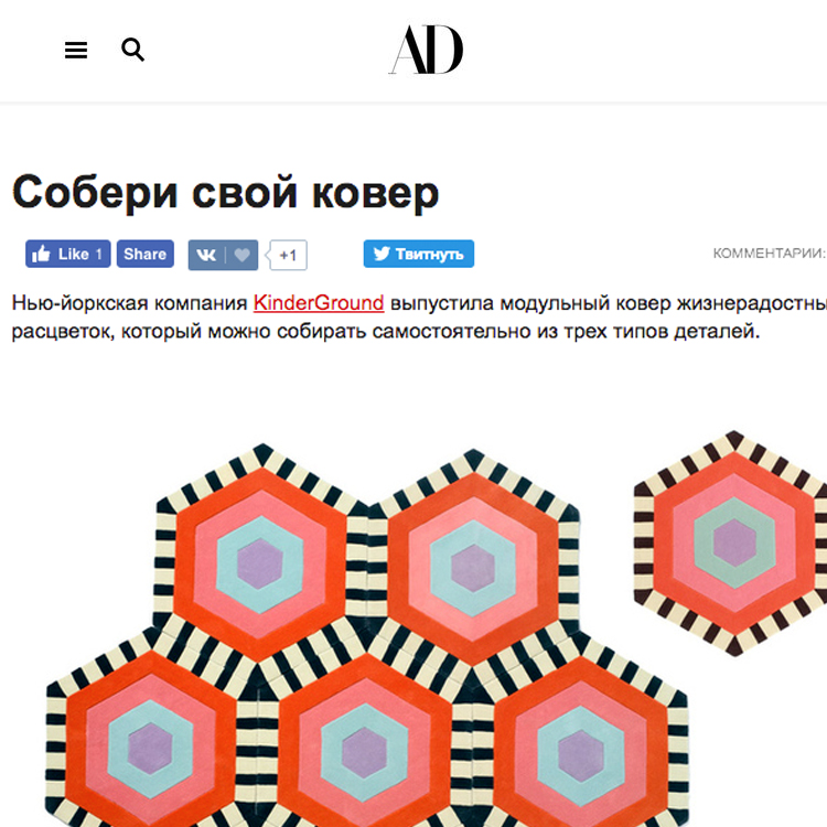 Architectural Digest Russia, 2013