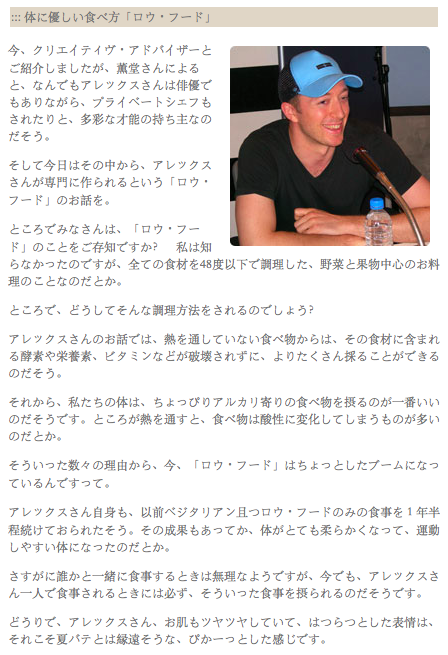"LIVE on Tokyo Laboratory, JWAVE radio, to 30 Million Japanese, with Iron Chef creator Kundo Koyama (Academy Award winning writer of ""Departures"")."