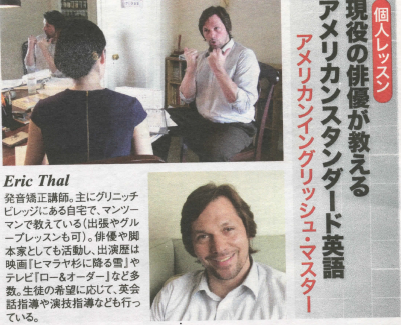 American English Master was featured in the August NY Japion 2012 issue.