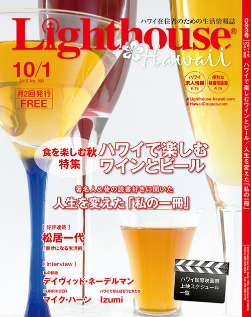 cover_100113_RESIZE.jpg
