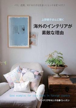 上野朝子さんに聞く 海外のインテリアが素敵な理由 パリ、北欧、NYの小さな住まいに ヒントを見つけた! 主婦の友社