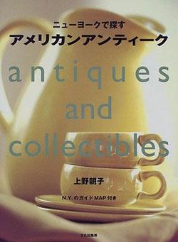 ニューヨークで探すアメリカンアンティーク 文化出版局