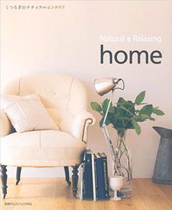 Natural & Relaxing home―くつろぎのナチュラルインテリア  主婦の友社  全ページのアドバイス/解説を担当。