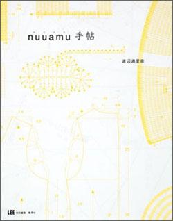 nuuamu手帖  渡辺 満里奈 (著)  コーディネーターのお仕事