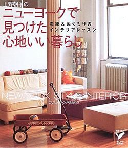 上野朝子の ニューヨークで見つけた心地いい暮らし 洗練&ぬくもりのインテリアレッスン 主婦の友社